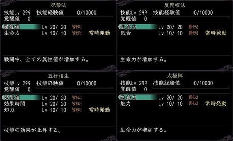 a-4 陰陽道・四