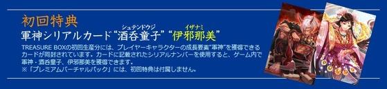 tb_izanami