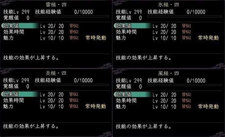 a-2 陰陽道・弐