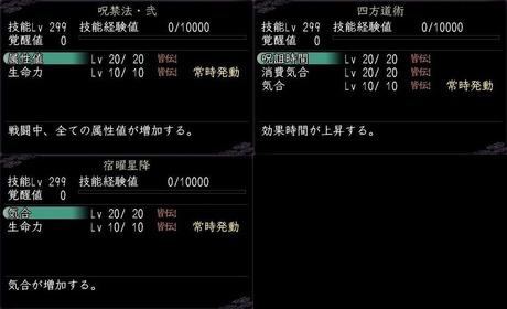 a-5 陰陽道・伍