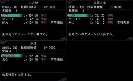 a-3 陰陽道・参