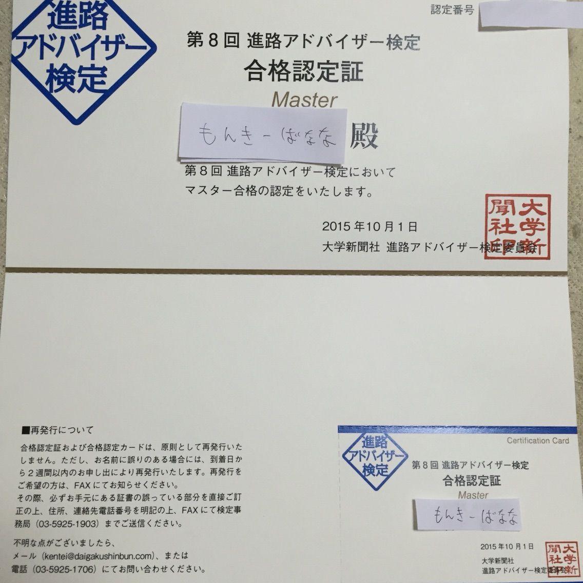 第8回進路アドバイザー検定 【結...