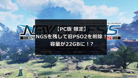 わずか22GB!NGSだけをDLして旧PSO2を消す方法!※