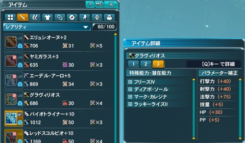 pso20141122_070458_002_compressed