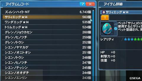 レコード☆14エッグ