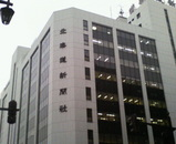 北海道新聞社!