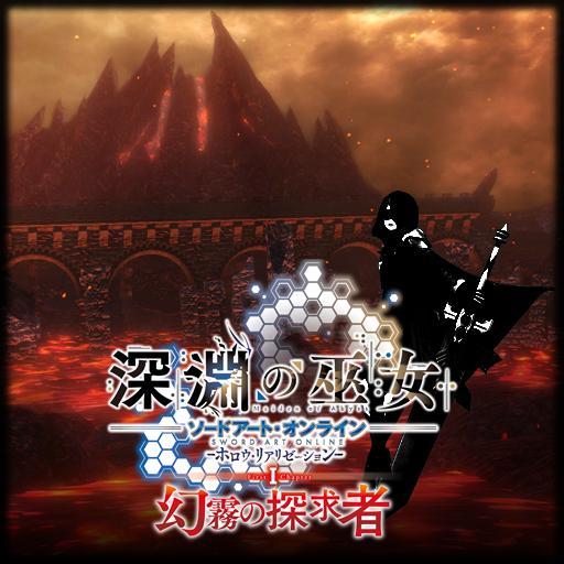 『ソードアートオンライン ホロウリアリゼーション』DLC「深淵の巫女」第1章『幻霧の探求者』の配信が本日よりスタート!【SAOHR】