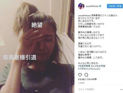 【画像】ユッキーナが安室奈美恵引退で号泣wwwwwwwwwwww