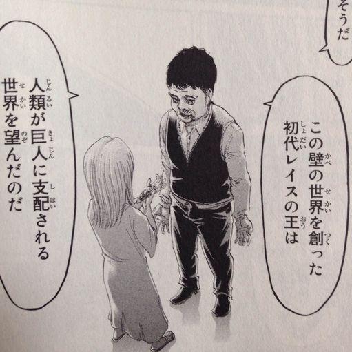 【ネタバレ】「進撃の巨人」 残っている謎・伏線を考察するスレ