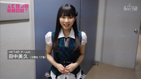 【AKB48SHOW】「総選挙公約!HKT48田中美久の1日に密着!」(キャプチャ感想まとめ)
