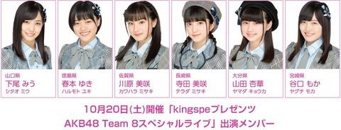 【朗報】第5回KKB夢応援フェスタに、チーム8の出演が決定!新・鹿児島代表メンバーの発表か⁈