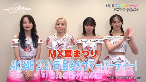 「MX夏まつり AKB48 2021年 最後のサマーパーティー!」チケット先行発売のご案内