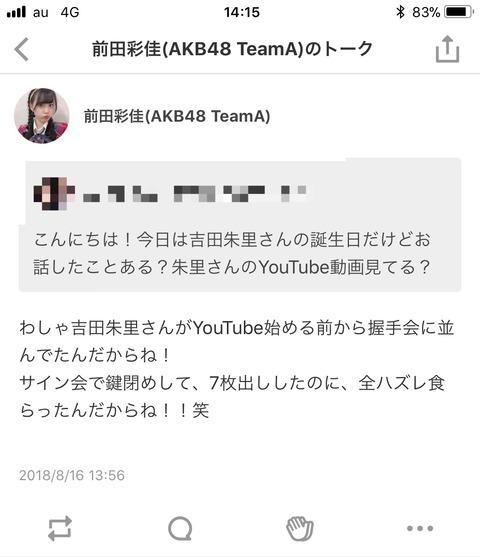 【チームA】前田彩佳ちゃん、握手会での悲しいエピソードを告白!!【16期】