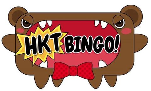 hktbingo_logo_fixw_640_hq