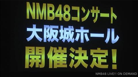 NMB大阪城ホール
