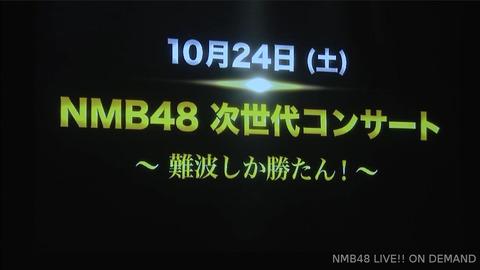 NMB大阪城24