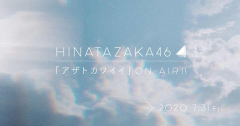 【日向坂46】新曲「アザトカワイイ」が解禁!まーたwowwowか・・・