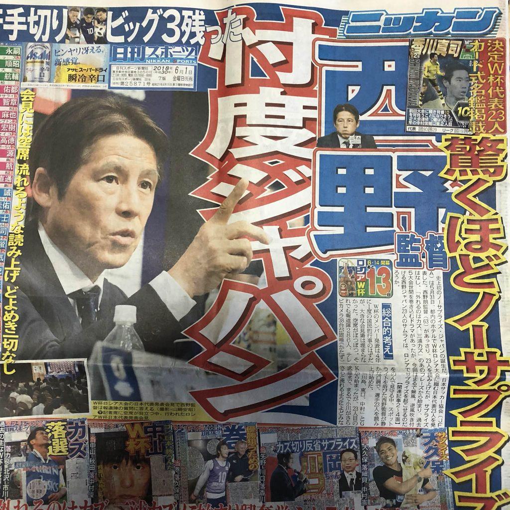 【大炎上】【悲報】西野JAPANさん、スポーツ新聞1面でも忖度JAPANと批判される【速報】