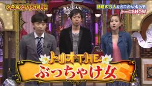 徳井と後藤と麗しのSHELLYが今夜くらべてみました