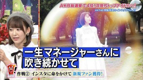 宮脇咲良がダウンタウンDXでヤバい発言をしてしまう・・・