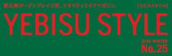 『YEBISU STYLE No
