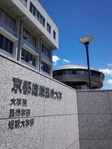 京都嵯峨芸術大学-203gow先生