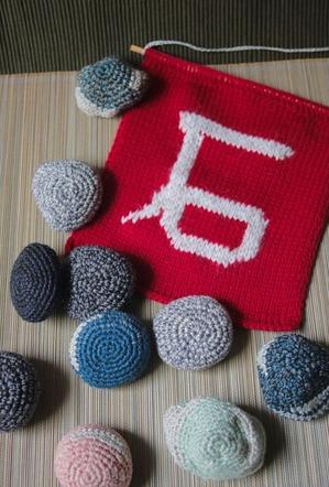 無能の人編み石編みのれん
