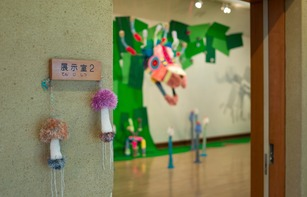 第二展示室 編み展示