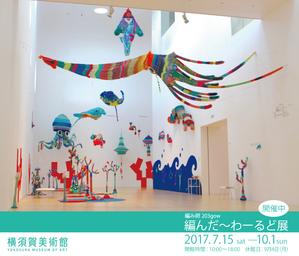 横須賀美術館展示203gow