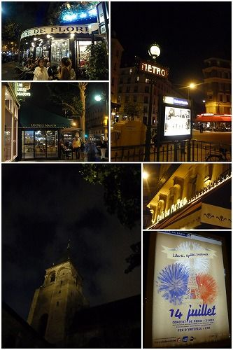 2013夏-5 Paris2