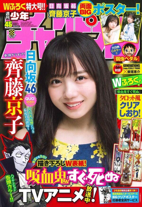 【画像】日向坂46・齊藤京子が快進撃! モデル・パフォーマンス・バラエティ、三拍子揃った最強アイドルの魅力