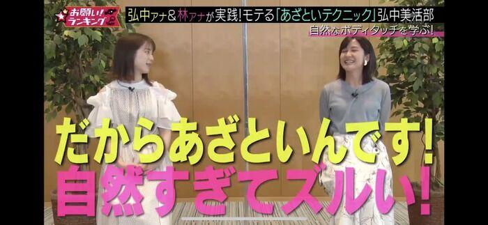 【テレ朝】処女の林美桜アナのおっぱいが揺れた!※GIFあり