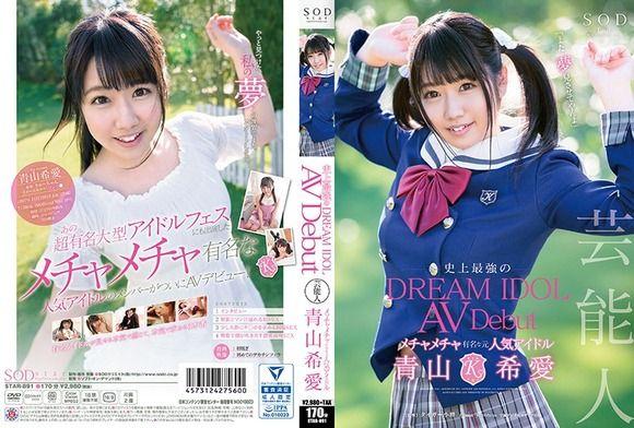 【画像】人気アイドルメンバーだった青山希愛のAVデビュー作を見たぞ