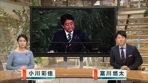 【画像】小川彩佳アナ、おっぱいがデカすぎて国際問題