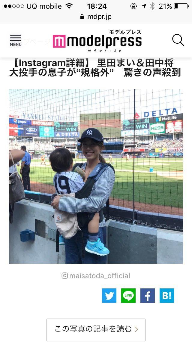 【画像】ヤンキース、田中マー君ジュニア、2歳とは思えぬ「大物」 後ろ姿に「小学生かと」「2才ちょっとには見えん」
