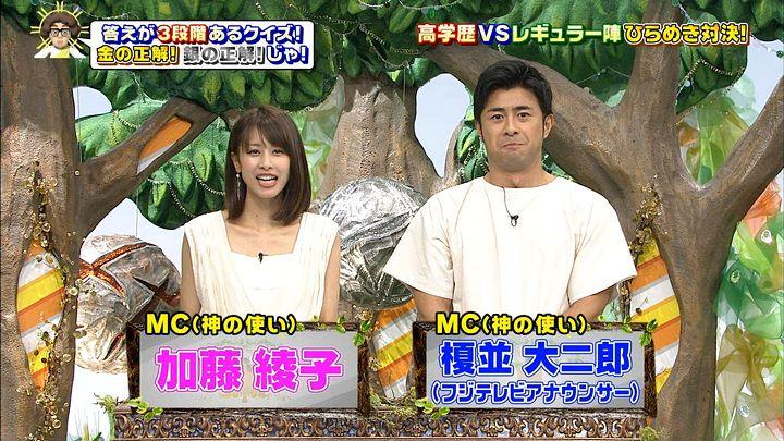 加藤綾子 クイズ!金の正解!銀の正解! (2017年04月29日放送 6枚)