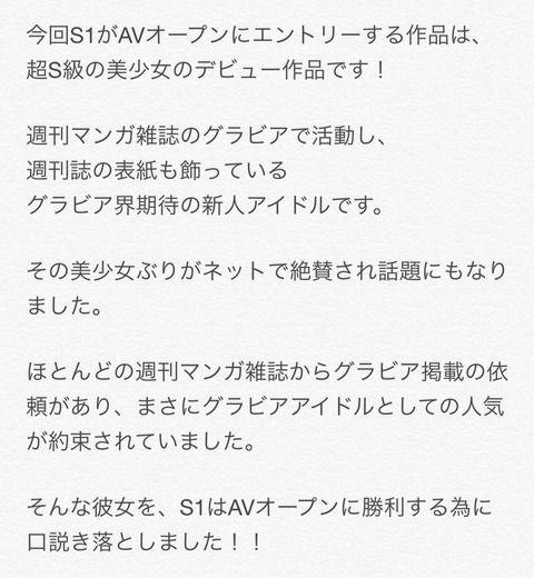 【朗報】大物グラビアアイドルがAVデビューする模様
