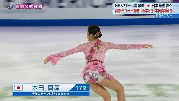 【画像】本田真凛ちゃん フィギュアグランプリシリーズ2018  女子フリー