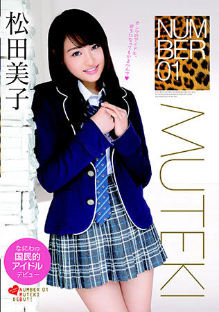 【画像】元NMB48メンバーのAVジャケ写 キターーーーー