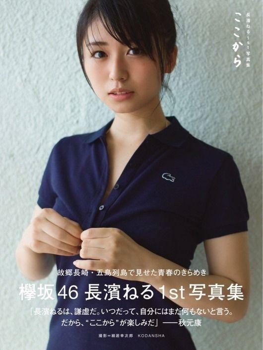 【画像】欅坂46・長濱ねるって割とマジで日本最高峰のアイドルじゃね?