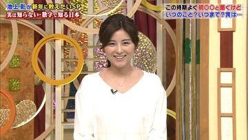 宇賀なつみ(テレ朝)180106池上彰のニュース