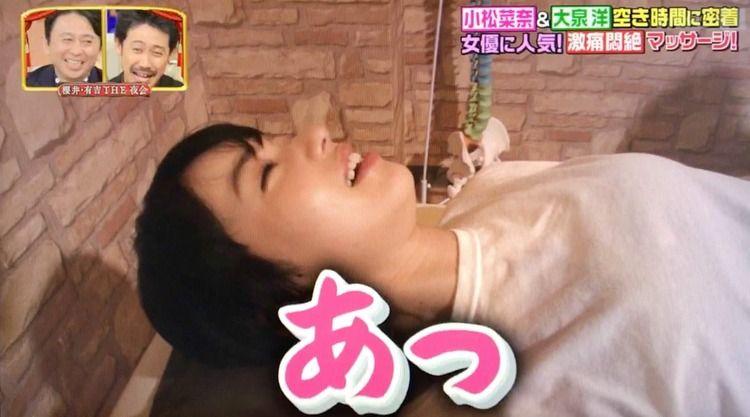 朗報】小松菜奈さん、マッサージでイク姿をテレビで放送されてしまう