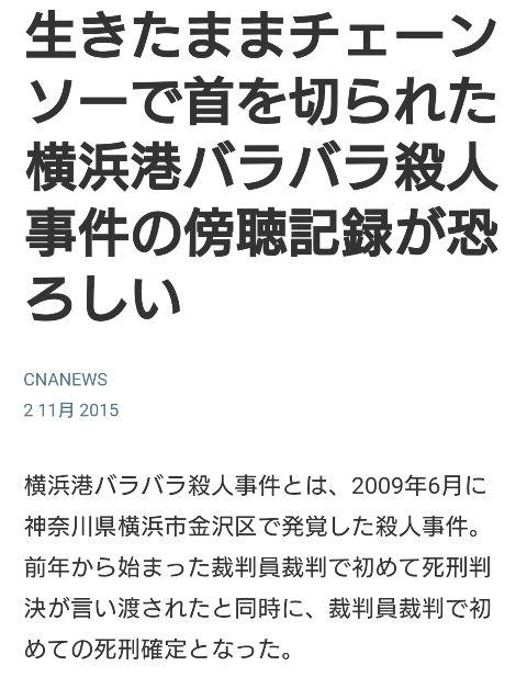 【横浜バラバラ事件】 生きたままチェーンソーで解体された結果・・・・ (画像あり)