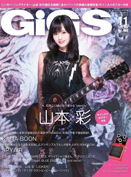 画像☆GiGS「山本彩」表紙&大特集の音楽雑誌が在庫切れの爆売れwwwww
