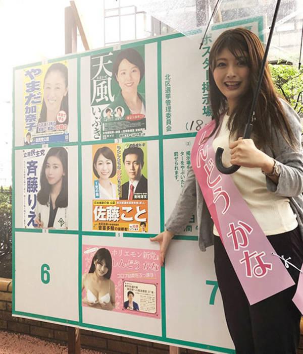 【画像】ホリエモン新党の美人立候補者の選挙ポスターがエロすぎるwww