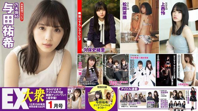 【画像】NMB48・上西怜ちゃんの着衣爆乳 キタ━━ヾ(゚∀゚)ノ━━!!