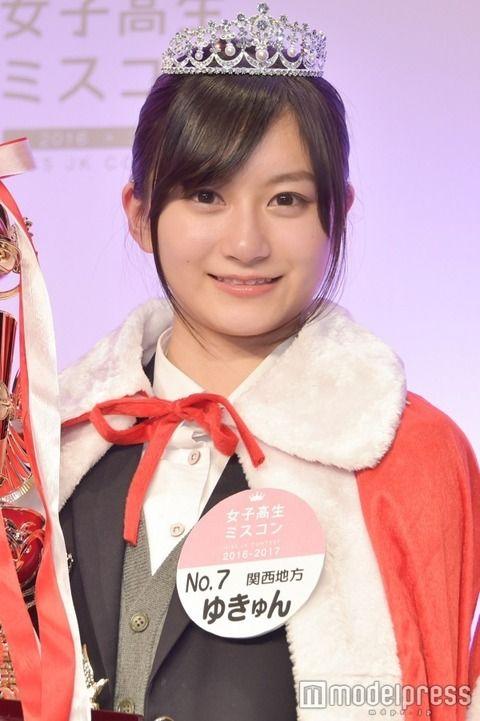 「女子高生ミスコン2016‐2017」日本一かわいい女子高生決定
