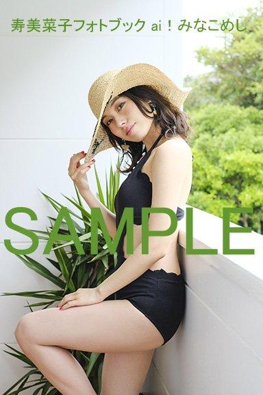 【画像】人気声優・寿美菜子さん、とんでもなくエッチな水着を着せられてしまうwww