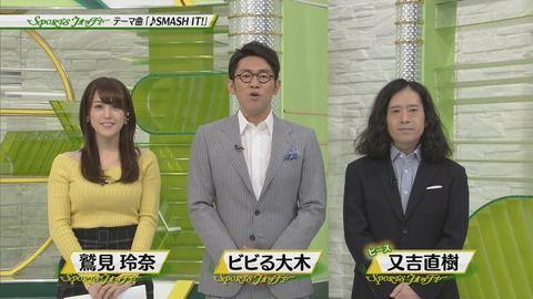 【画像】テレ東・鷲見アナの特盛ニット乳www