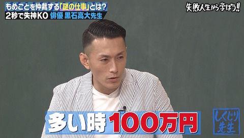 """「しくじり先生 俺みたいになるな!!」「多くて100万円」実は""""アンパンマン""""と一緒? ヤンキーの意外な収入源とは"""